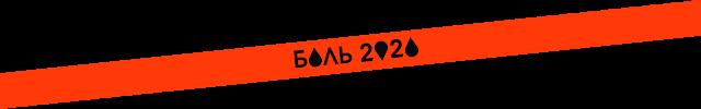 Боль 2020