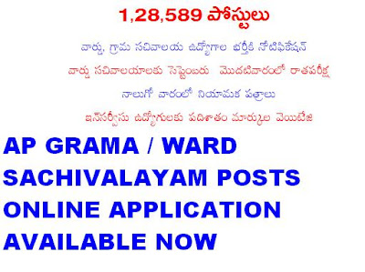 AP Grama Sachivalayam Online Application 2019 Link available now 2