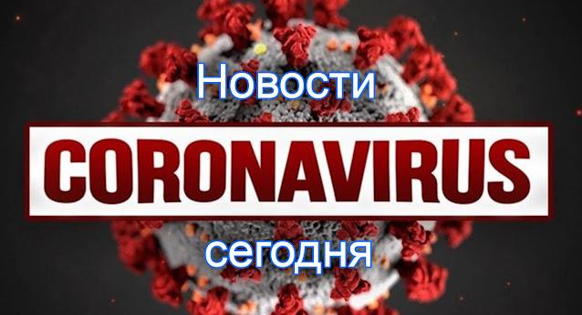 Номер 122 коронавирус