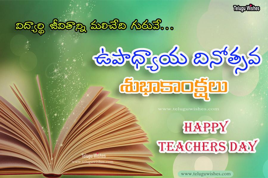 Teachers day quotes in telugu language