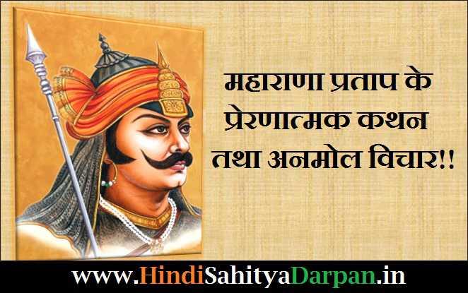 maharana pratap quotes,maharana pratap slogans,maharana pratap thoughts
