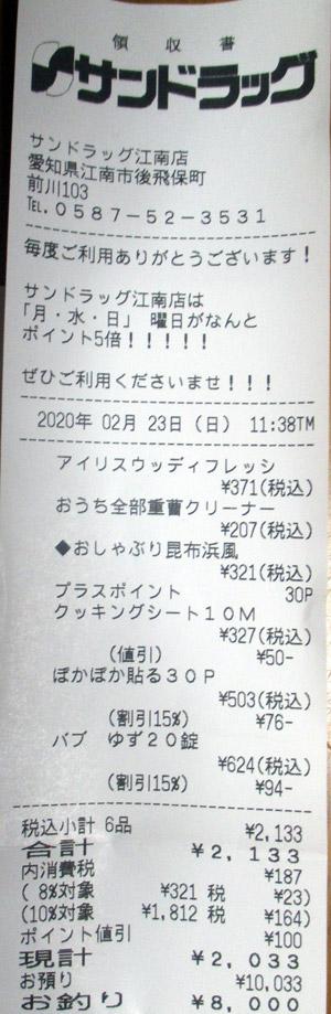 サンドラッグ 江南店 2020/2/23 のレシート