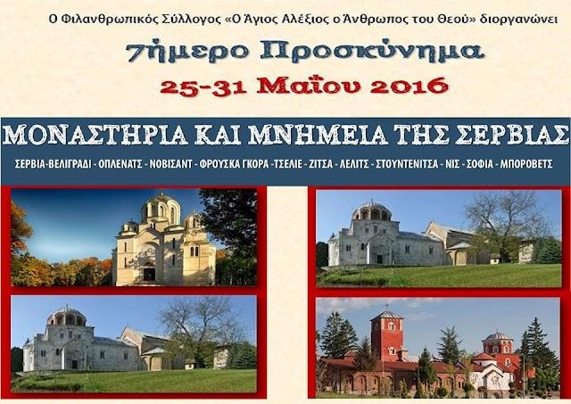 7ήμερο προσκύνημα στη Σερβία 25-31 Μαΐου 2016 (πληροφορίες)
