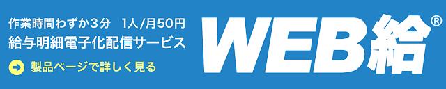 給与明細電子化配信サービス「WEB給®」製品ページへ