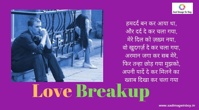 Images Of Lovers Break up | breakup images free download