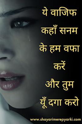 Breakup Shayari, Shayari For Breakup,breakup sad shayari