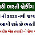 Talati service for every two villages. 3533 new & Talati places will be created, the government