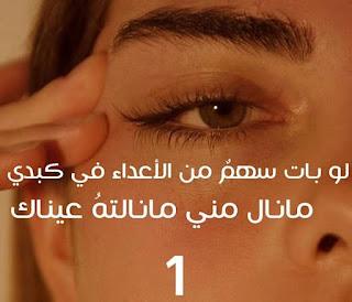 رواية لو بات سهم من الاعداء في كبدي الحلقة 1 الاولى - سـارا بنت محمد