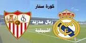 كورة ستار   ريال مدريد يتعثر أمام إشبيلية ويفشل باقتناص الصدارة