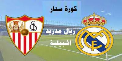 اشبيلية ضد ريال مدريد > كورة اون لاين مباراة ريال مدريد واشبيلية بث مباشر في الدوري الاسباني real-madrid-vs-sevilla