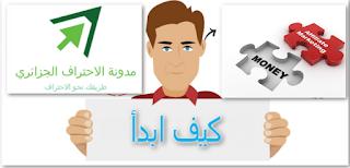 4 نصائح قبل الاشتراك في شبكات الافلييت affiliate