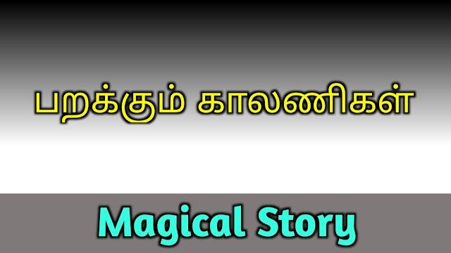 மந்திர பறக்கும் காலணிகள் - Tamil magical stories