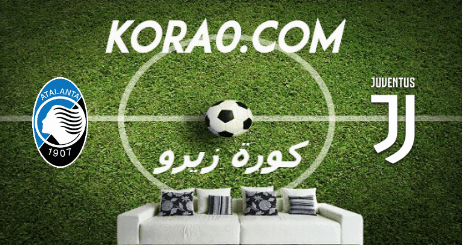 مشاهدة مباراة يوفنتوس واتلانتا بث مباشر اليوم 11-7-2020 الدوري الإيطالي