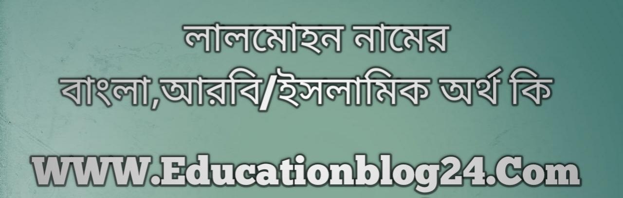 Lalmohon name meaning in Bengali, লালমোহন নামের অর্থ কি, লালমোহন নামের বাংলা অর্থ কি, লালমোহন নামের ইসলামিক অর্থ কি, লালমোহন কি ইসলামিক /আরবি নাম