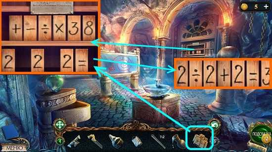 устанавливаем фишки и решаем уравнение в игре затерянные земли 3