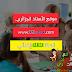 مخطط تناول ميادين اللغة العربية خلال أسبوع - السنة 3 ابتدائي الجيل الثاني