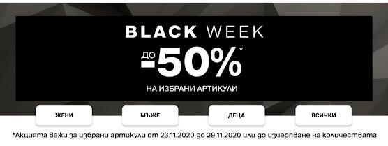 DEICHMANN  BLACK WEEK от 23-29.11 2020 → Намаления до -50%