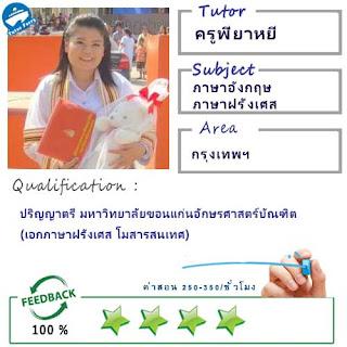 ครูพี่ยาหยี (ID : 13786) สอนวิชาภาษาอังกฤษ ที่กรุงเทพมหานคร