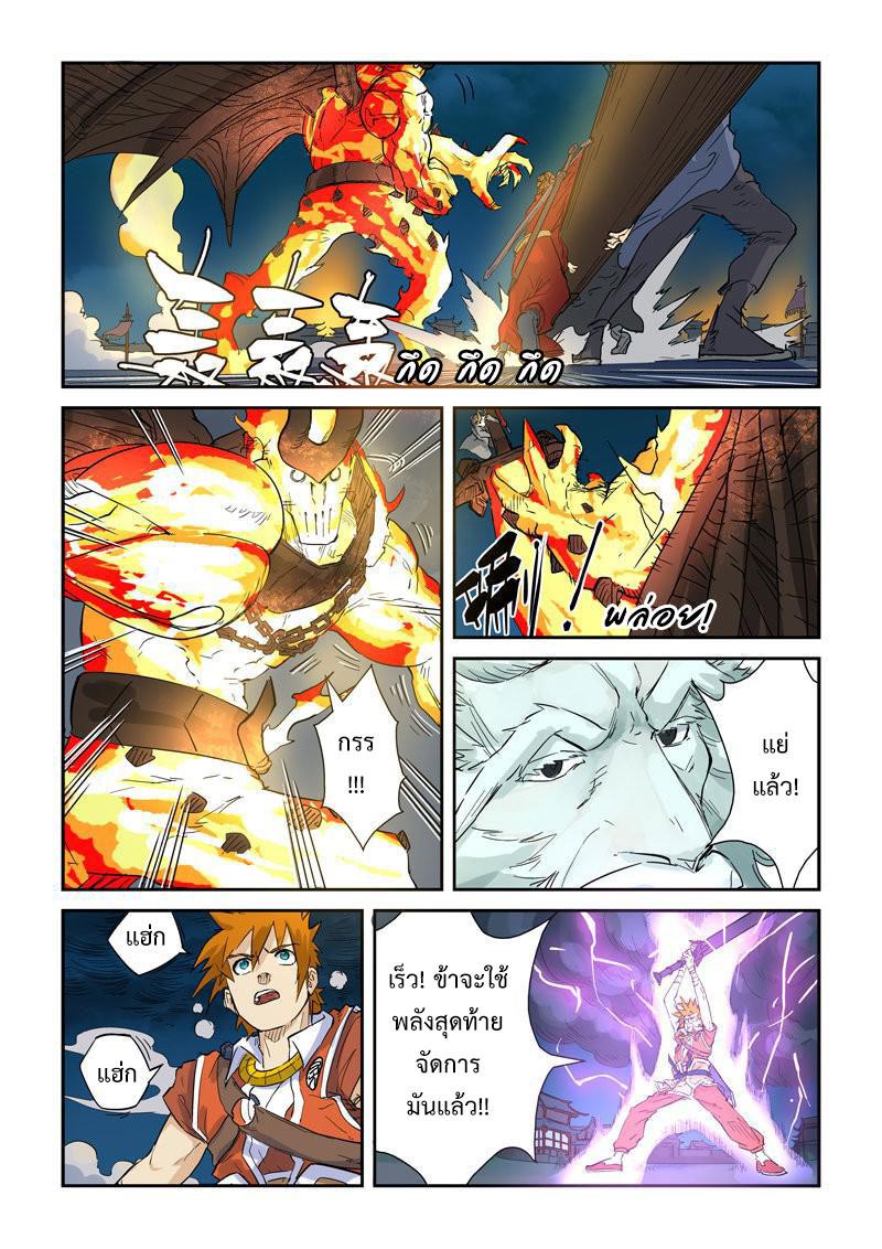 อ่านการ์ตูน Tales of Demons and Gods 135 ภาพที่ 6
