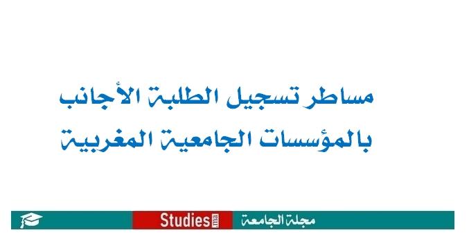 مساطر تسجيل الطلبة الاجانب بالمؤسسات الجامعية المغربية