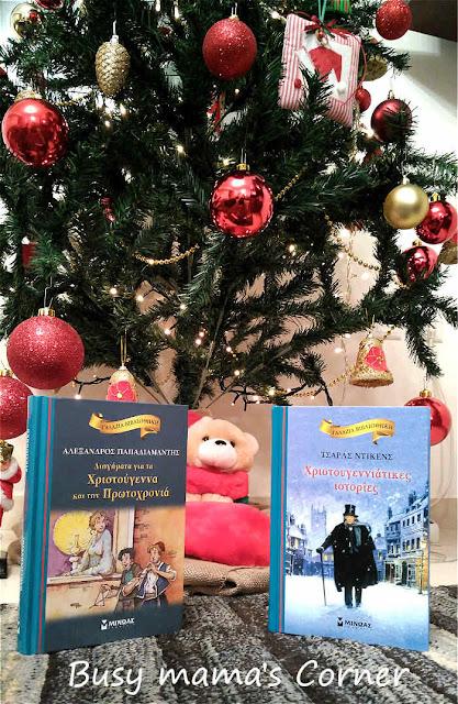 Τι διαβάσαμε από τις Εκδόσεις Μίνωα φέτος τις γιορτές