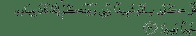 Surat Al Isra' Ayat 96