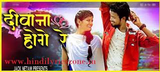 Diwana Hoge Re Lyrics in Hindi | Anurag Sharma | Amlesh Nagesh | Hindilyricszone.in