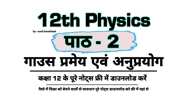 Gauss law and its applications 12th Physics Notes Pdf  Download गाउस का नियम एवं इसके अनुप्रयोग  chapter 2