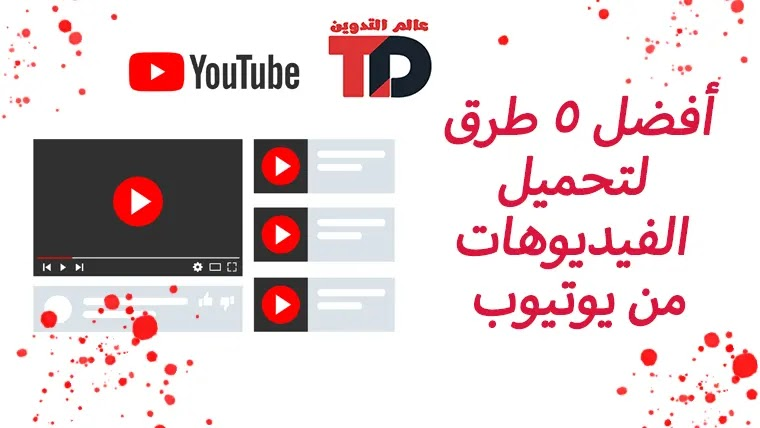 تحميل فيديو من ع اليوتيوب