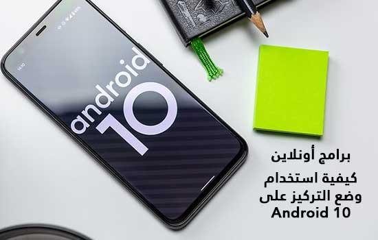 كيفية استخدام وضع التركيز على Android 10