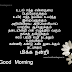 Good Morning Kavithai