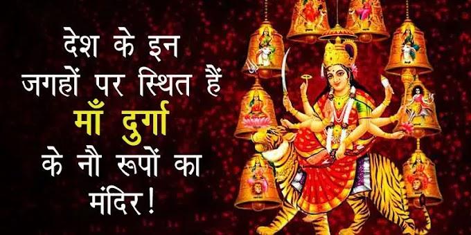 देश के इन जगहों पर स्थित हैं माँ दुर्गा के नौ रूपों का मंदिर !