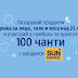 Спечелете 100 чанти с продукти Sun Dance от dm