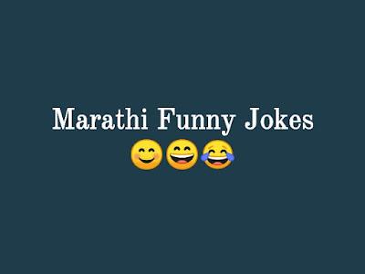 marathi jokes, marathi chutkule, marathi comedy jokes