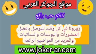 كلام حب رائع 2019 - الجوكر العربي