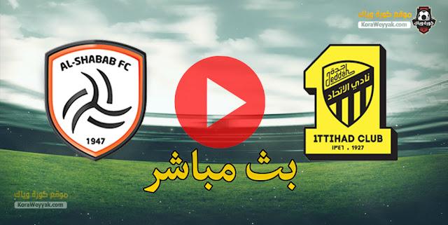 نتيجة مباراة الإتحاد والشباب اليوم 10 مارس 2021 في الدوري السعودي