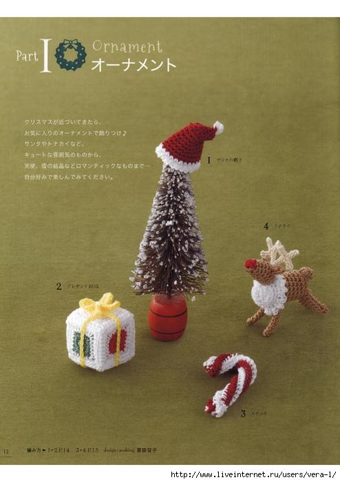 patrones-para-navidad-ganchillo