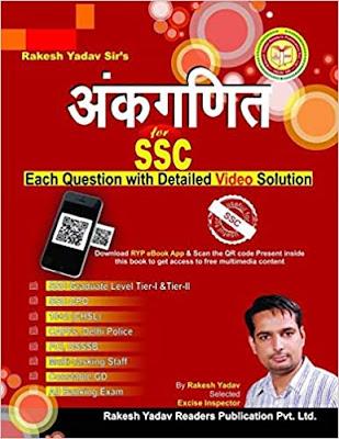 Rakesh Yadav Maths Book in Hindi