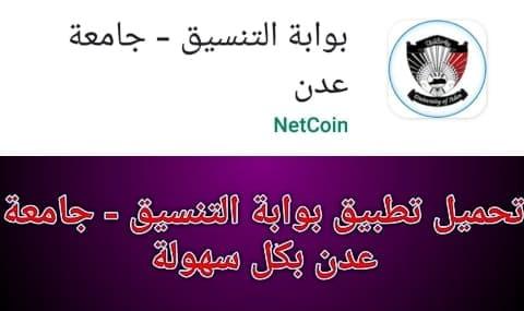 بوابة التنسيق الالكتروني جامعة عدن