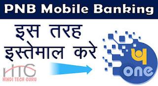 PNB One Mobile Internet Banking App ki Jankari