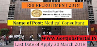 Reserve Bank of India Recruitment 2018- Medical Consultant