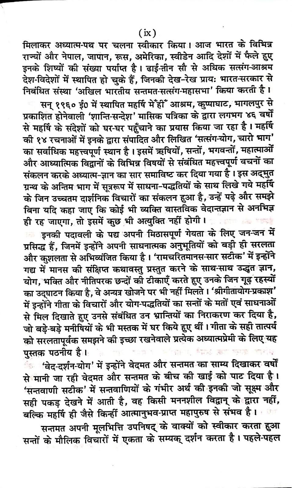 सद्गुरु महर्षि मेंहीं परमहंस जी महाराज एक परिचय Paramahansa ji is an introduction to Sadguru Maharshi। महर्षि मेंहीं परिचय चित्र 4
