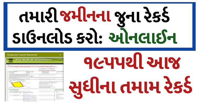 Any RoR: Anywhere Land Record in Gujarat State