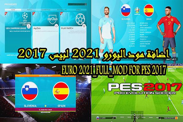 اضافة مود اليورو 2021 لبيس 2017 | EURO 2021_FULL_MOD FOR PES 2017