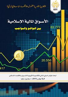 تحميل كتاب النقود والبنوك والأسواق المالية pdf