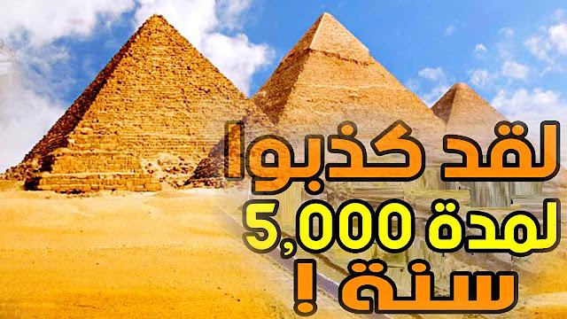 اخيراً تم اكتشاف سر بناء الاهرامات - الطريقة التي تم البناء بها