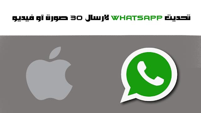 تحديت Whatsapp