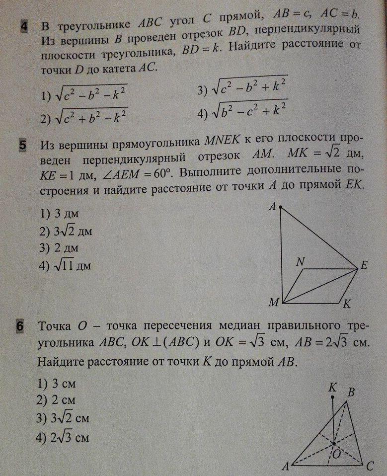 решебник по геометрии тесты 10 класс сугоняев