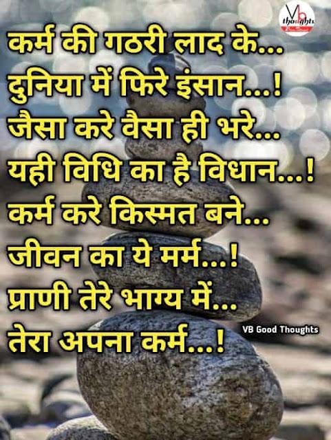 [ Best ] Hindi Suvichar - Good Thoughts In Hindi -  सुविचार - Suvichar With Images - hindi suvichar with images - suvichar photo - karma ki gathari bandh ke
