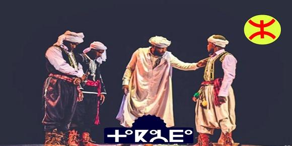مسرحية تكاعضة تاكاعضا المسرح الامازيغي الجزائر المهرجان الثقافي الوطني